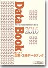 pf_databook_2016