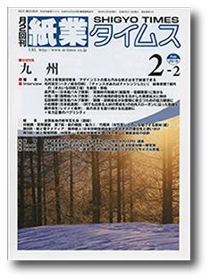 紙タイ2016.2-2