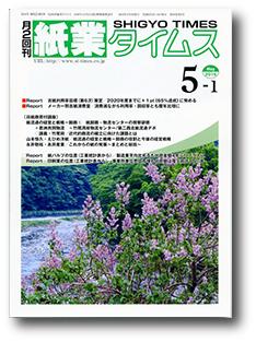紙タイ2016.5-1