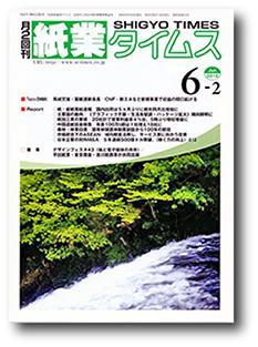 紙タイ2016.6-2