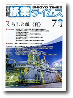 紙2016.7-2