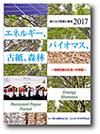 環境2017