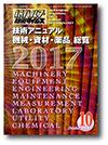技2017.10
