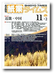 紙16.11-2