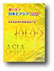 日本アジア2017