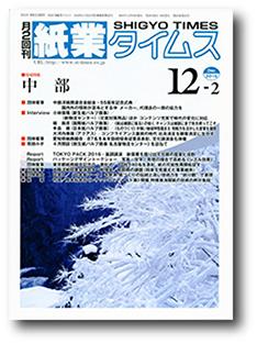 紙16.12-2