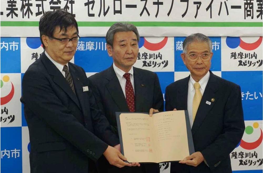 【中パ】CNFプラントで薩摩川内市と立地協定