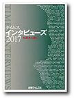 インタ2017