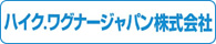 ハイク.ワグナージャパン株式会社