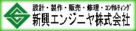 新興エンジニヤ株式会社